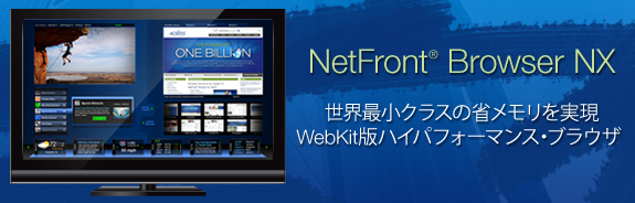 NetFront Browser NX